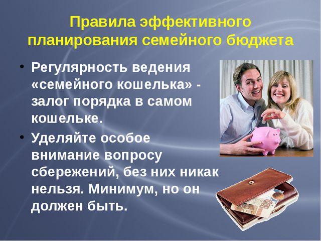 Правила эффективного планирования семейного бюджета Регулярность ведения «сем...