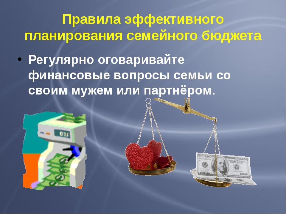 Правила эффективного планирования семейного бюджета Регулярно оговаривайте фи...