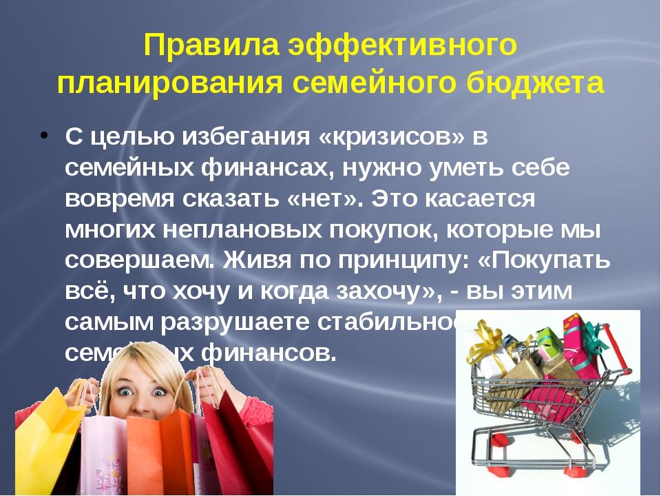 Правила эффективного планирования семейного бюджета С целью избегания «кризис...