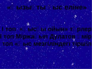 І топ «Қысқы ойын» түрлері ІІ топ Міржақып Дулатов өмірі ІІІ топ «Қыс мезгілі