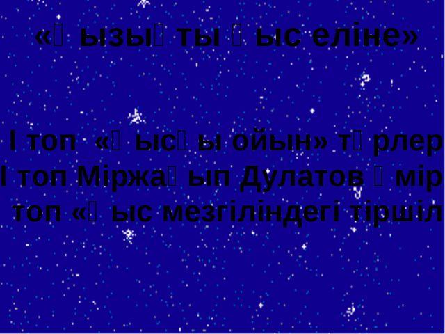 І топ «Қысқы ойын» түрлері ІІ топ Міржақып Дулатов өмірі ІІІ топ «Қыс мезгілі...