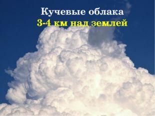 Кучевые облака 3-4 км над землей