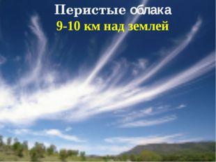 Перистые облака 9-10 км над землей