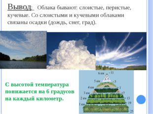 Вывод: Облака бывают: слоистые, перистые, кучевые. Со слоистыми и кучевыми об