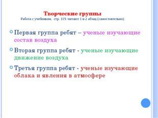 Творческие группы Работа с учебником, стр. 119. читают 1 и 2 абзац (самостоят