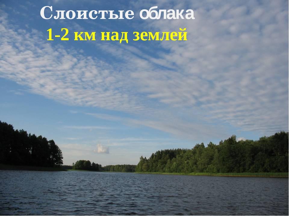Слоистые облака 1-2 км над землей