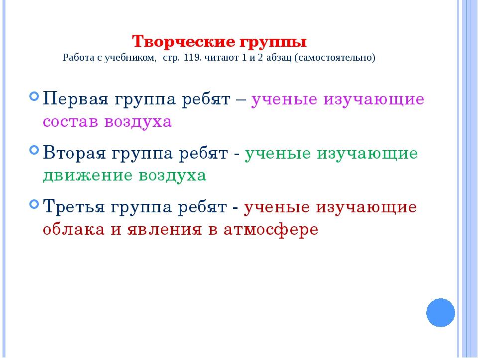Творческие группы Работа с учебником, стр. 119. читают 1 и 2 абзац (самостоят...