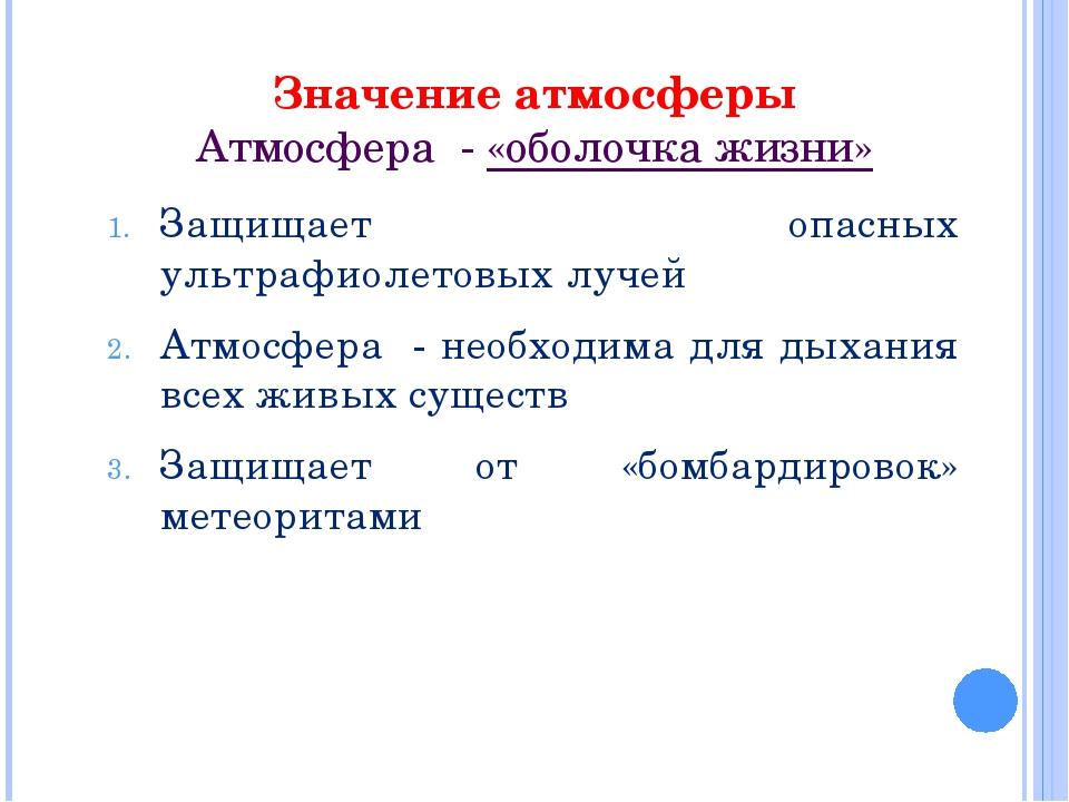 Значение атмосферы Атмосфера - «оболочка жизни» Защищает опасных ультрафиолет...