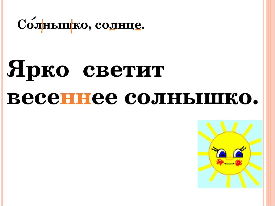 Солнышко, солнце. Ярко светит весеннее солнышко.