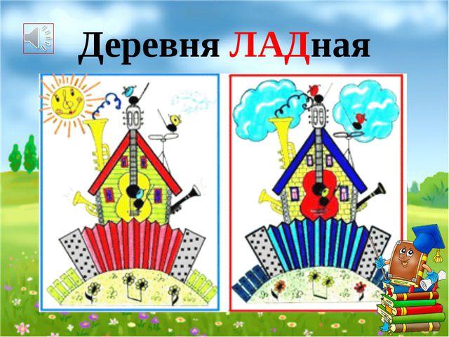 Деревня ЛАДная