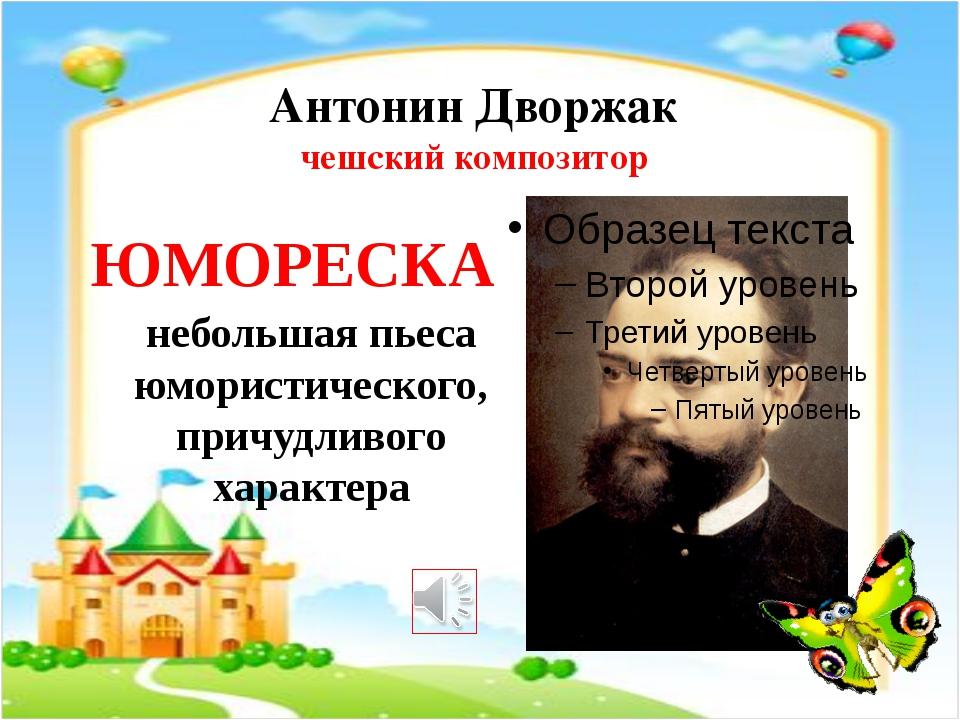 Антонин Дворжак чешский композитор ЮМОРЕСКА небольшая пьеса юмористического,...
