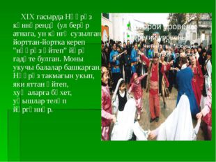 XIX гасырда Нәүрүз көннәрендә (ул берәр атнага, ун көнгә сузылган) йорттан-й