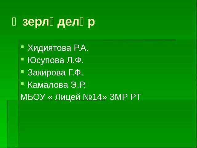 Әзерләделәр Хидиятова Р.А. Юсупова Л.Ф. Закирова Г.Ф. Камалова Э.Р. МБОУ « Ли...
