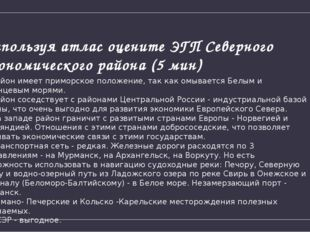 Используя атлас оцените ЭГП Северного экономического района (5 мин) 1) Район