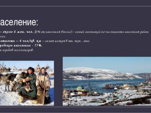 Население: Н – около 6 млн. чел. (4% от населения России) – самый маленький п