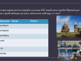 Используя карты атласа (народы и религии РФ), определите народы Европейского