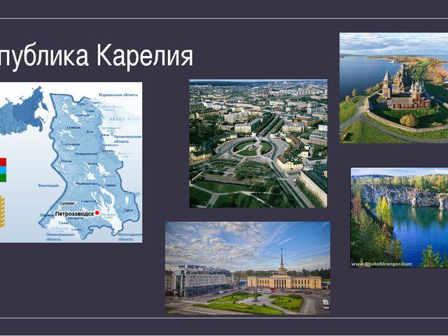 Республика Карелия