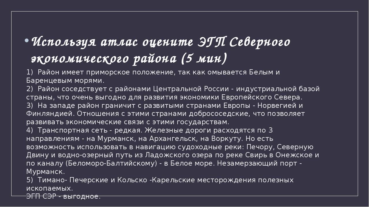 Используя атлас оцените ЭГП Северного экономического района (5 мин) 1) Район...