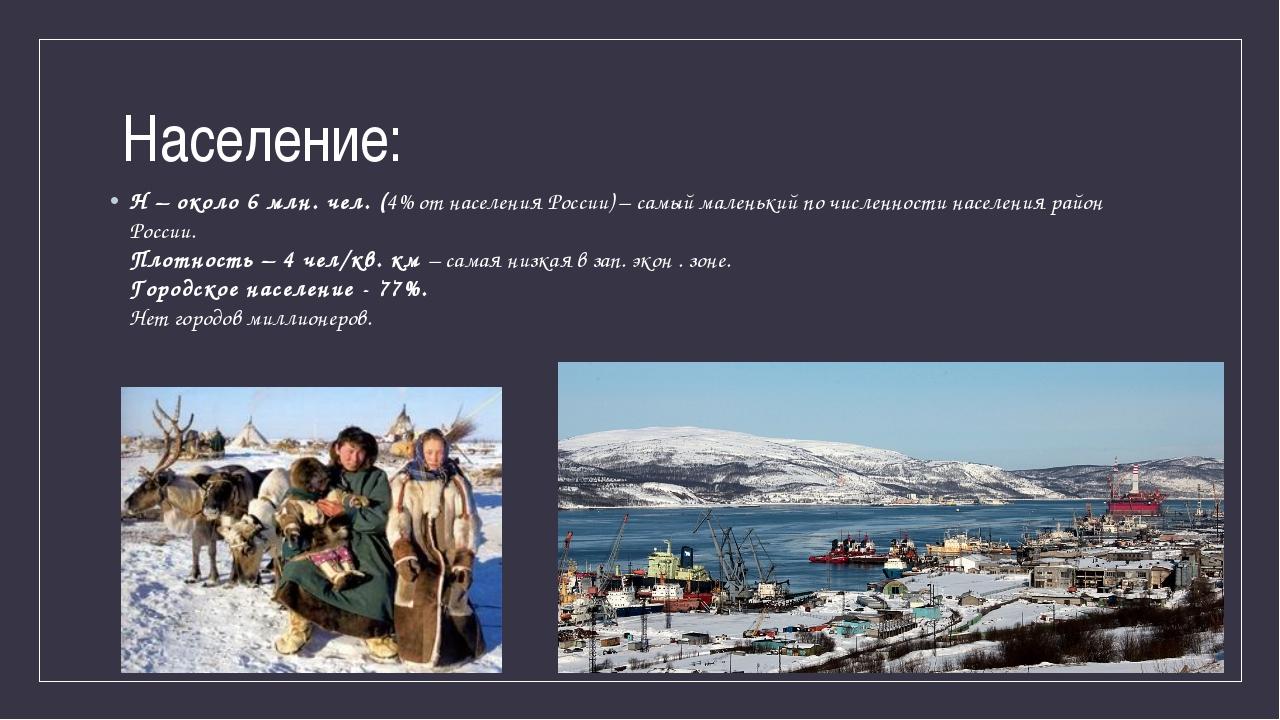 Население: Н – около 6 млн. чел. (4% от населения России) – самый маленький п...