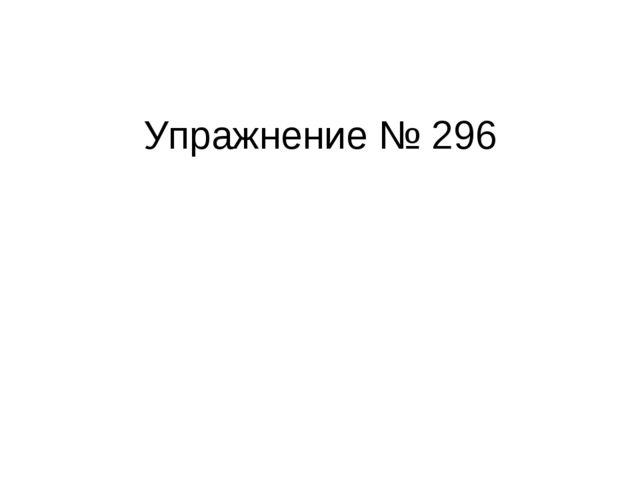 Упражнение № 296