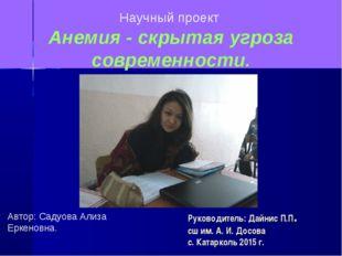 Руководитель: Дайнис П.П. сш им. А. И. Досова с. Катарколь 2015 г. Научный пр