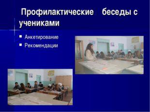Профилактические беседы с учениками Анкетирование Рекомендации