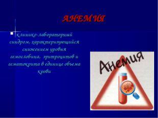 АНЕМИЯ клинико-лабораторный синдром, характеризующийся снижением уровня гемог