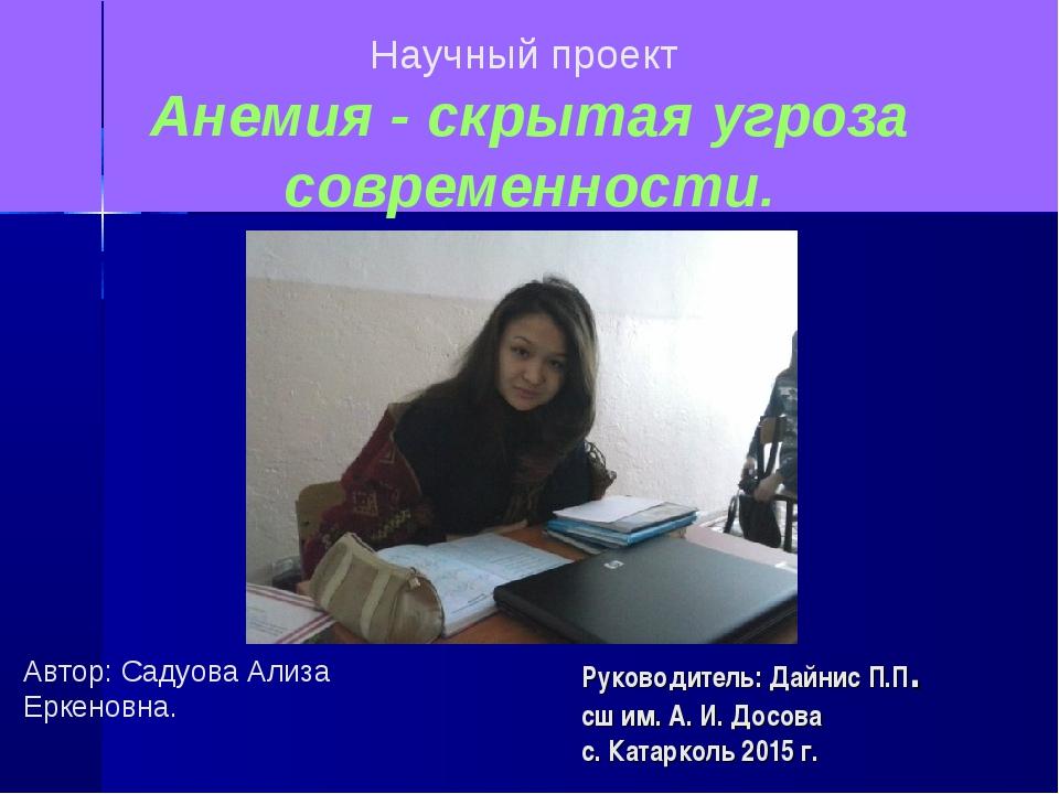 Руководитель: Дайнис П.П. сш им. А. И. Досова с. Катарколь 2015 г. Научный пр...