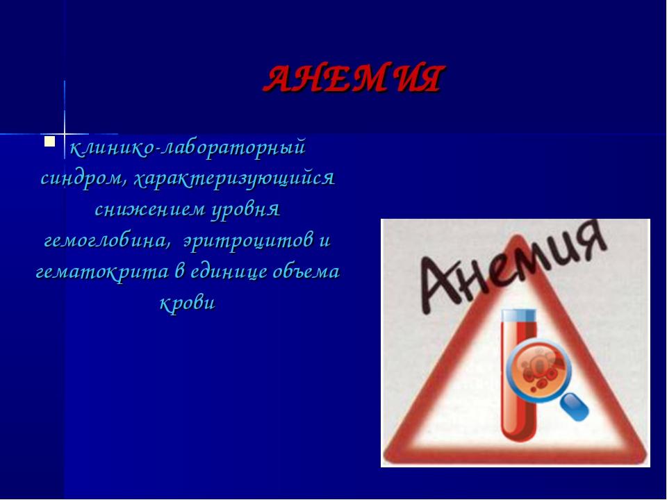 АНЕМИЯ клинико-лабораторный синдром, характеризующийся снижением уровня гемог...