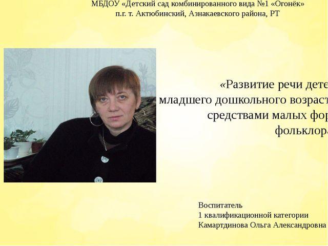 МБДОУ «Детский сад комбинированного вида №1 «Огонёк» п.г. т. Актюбинский, Аз...