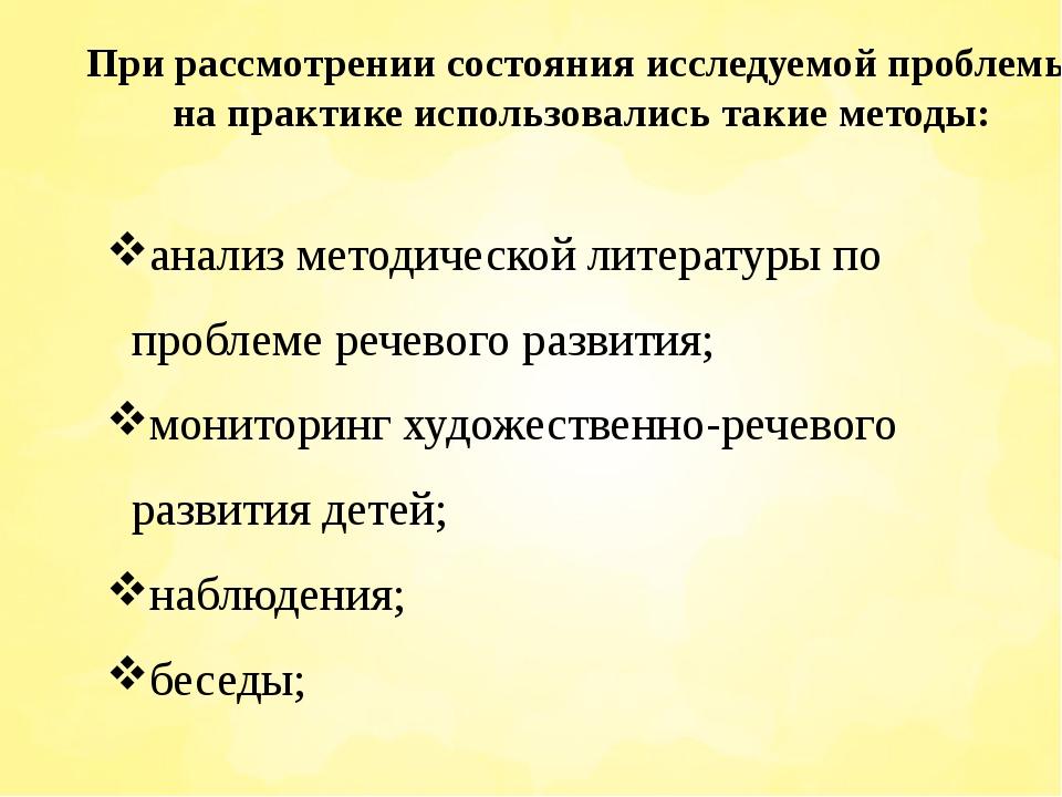 При рассмотрении состояния исследуемой проблемы на практике использовались т...