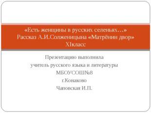 Презентацию выполнила учитель русского языка и литературы МБОУСОШ№8 г.Конаков