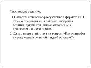 Творческое задание. 1.Написать сочинение-рассуждение в формате ЕГЭ, отвечая т