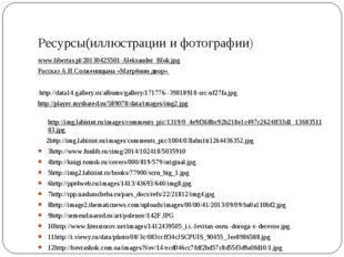 Ресурсы(иллюстрации и фотографии) www.libertas.pl/20130425501-Aleksander_Blok