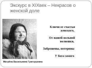 Экскурс в XIXвек – Некрасов о женской доле Матрёна Васильевна Григорьевна Клю