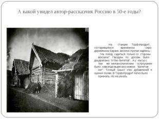 А какой увидел автор-рассказчик Россию в 50-е годы?  На станции Торфопродукт