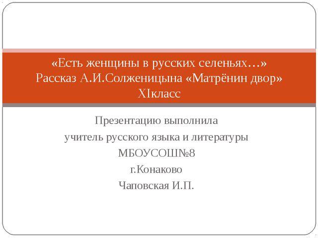 Презентацию выполнила учитель русского языка и литературы МБОУСОШ№8 г.Конаков...