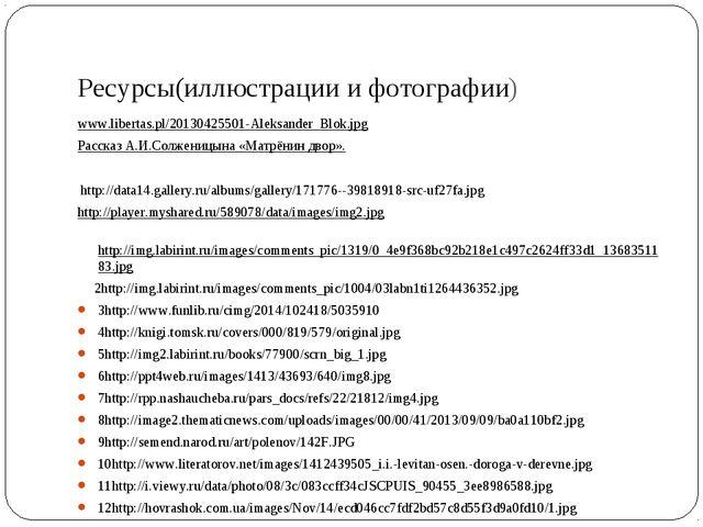 Ресурсы(иллюстрации и фотографии) www.libertas.pl/20130425501-Aleksander_Blok...