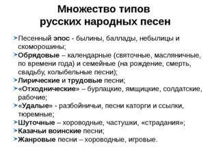 Множество типов русских народных песен Песенный эпос - былины, баллады, небыл