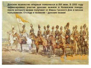 Донское казачество впервые появляется в XVI веке. В 1552 году зафиксировано у