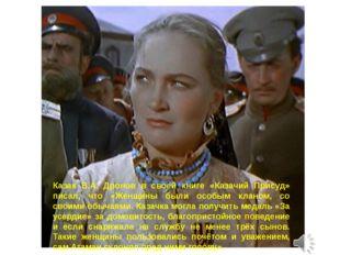 Казак В.А. Дронов в своей книге «Казачий Присуд» писал, что «Женщины были осо