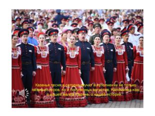Казачья песня и сегодня звучит в исполнении не только казачьих хоров, но и по
