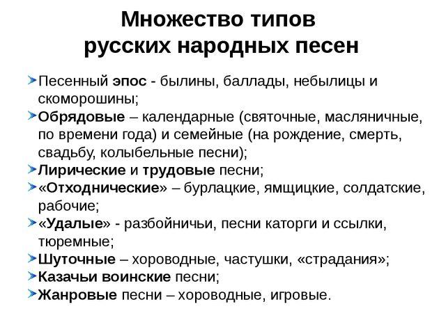 Множество типов русских народных песен Песенный эпос - былины, баллады, небыл...
