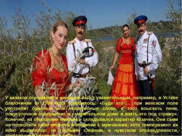 У казаков отношение к женщине было уважительным, например, в Уставе благочини...