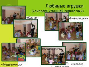Любимые игрушки (комплекс утренней гимнастики) «Кукла» «Неваляшка» «Медвежоно
