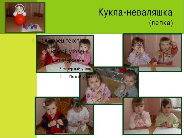 Кукла-неваляшка (лепка) Мелёхина И.В.
