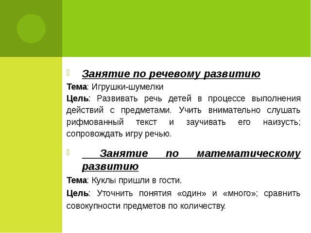 Занятие по речевому развитию Тема: Игрушки-шумелки Цель: Развивать речь дете...