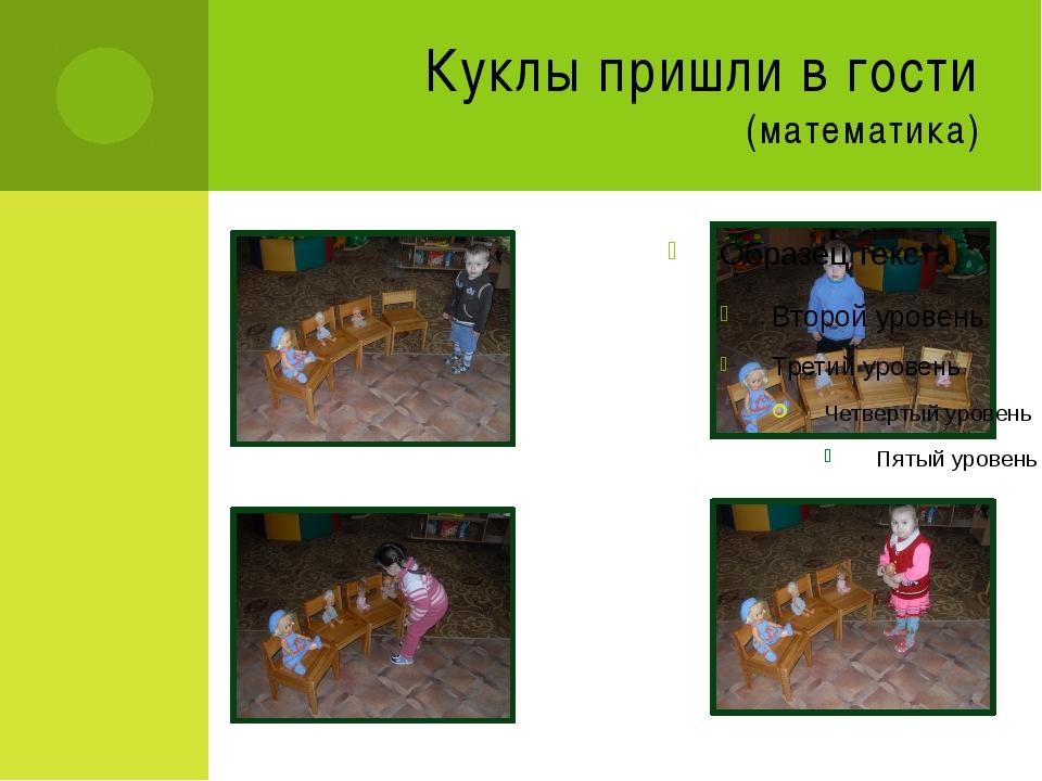 Куклы пришли в гости (математика) Мелёхина И.В.