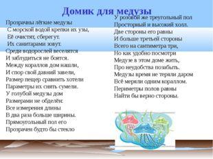 Домик для медузы Прозрачны лёгкие медузы С морской водой крепки их узы, Её оч