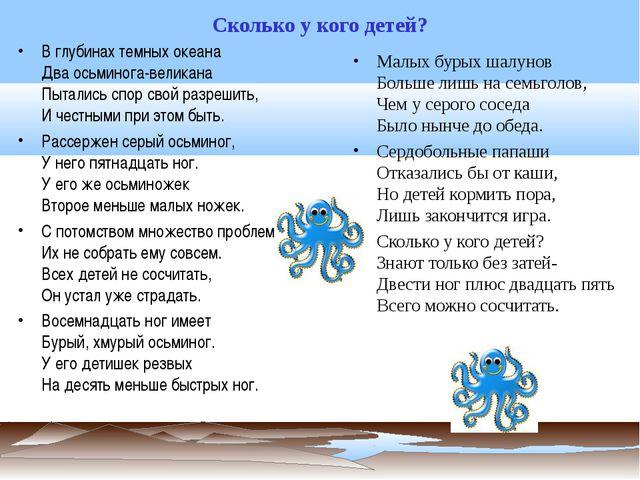 Сколько у кого детей? В глубинах темных океана Два осьминога-великана Пыталис...